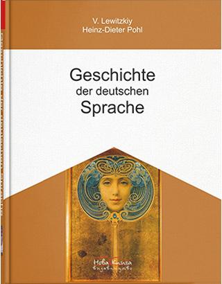 Історія німецької мови.