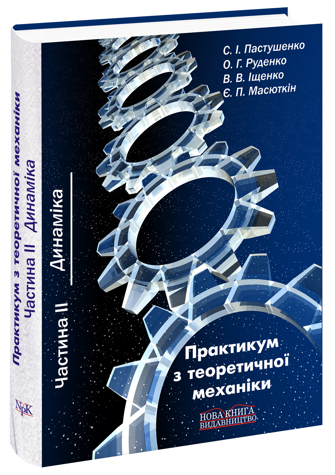 Практикум з теоретичної механіки. Ч. 2. Динаміка.