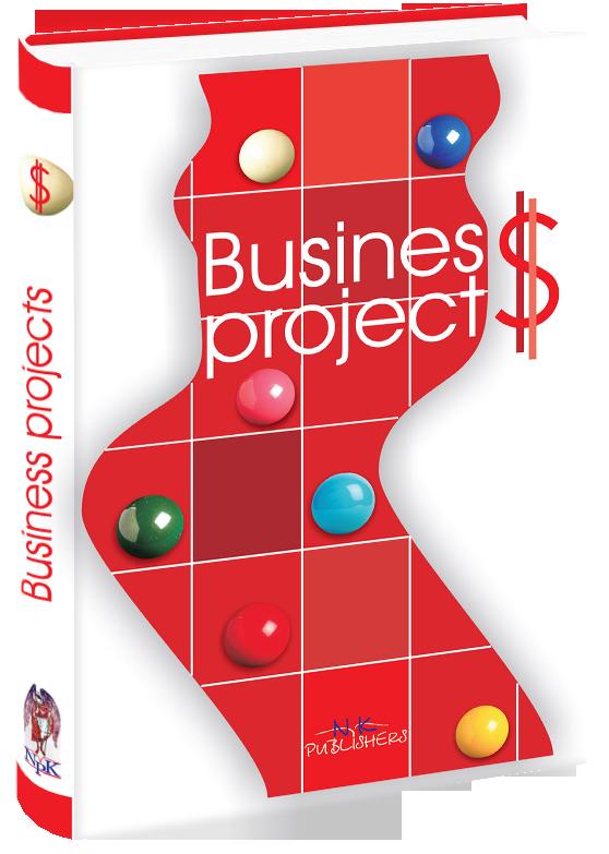 Ділові проекти (Busines project)