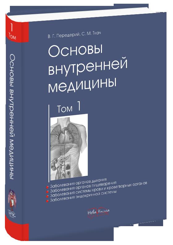 Основы внутренней медицины. Том 1 (на русск. яз.).