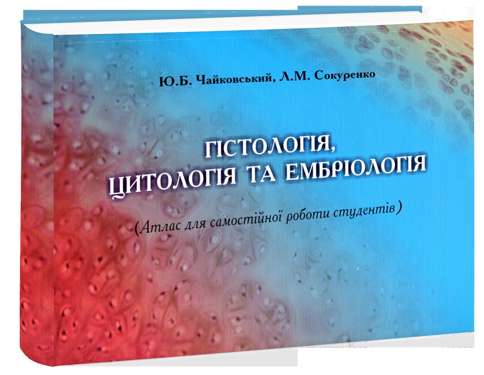 Гістологія, цитологія та ембріологія. Атлас для самостійної роботи студентів (укр., рос., англ. мовами).