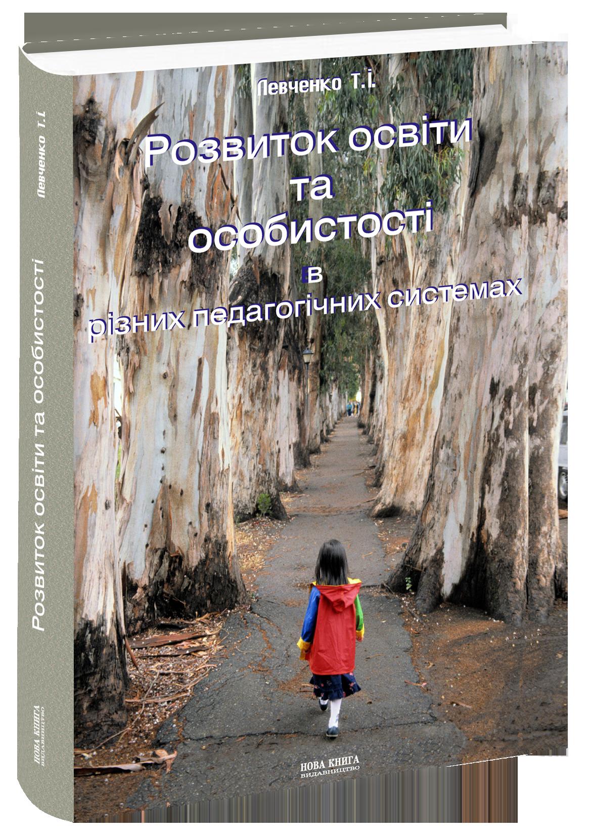 Розвиток освіти та особистості в різних педагогічних системах