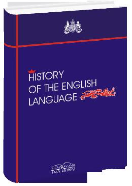 Історія англійської мови. [англ].