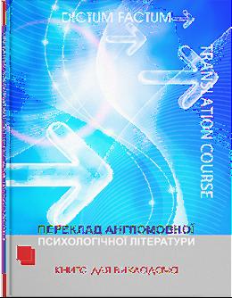 Переклад англомовної психологічної літератури. Книга для викладача.