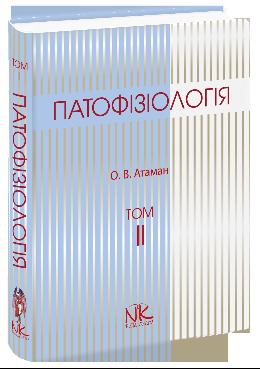 Патофізіологія Т.2. Патофізіологія органів і систем.
