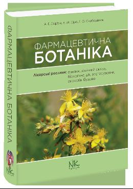 Фармацевтична ботаніка