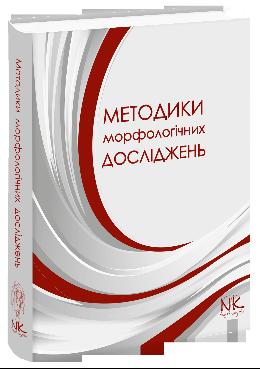 Методики морфологічних досліджень.