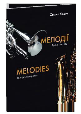 Мелодії : труба, саксофон.