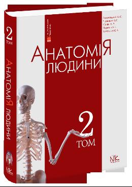 Анатомія людини Т.2.