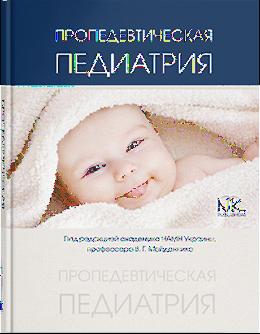 Пропедевтическая педиатрия (на русск. яз.).