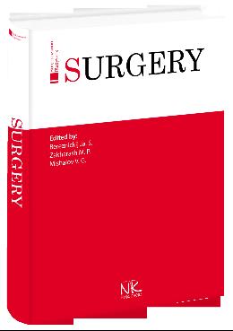 Surgery=Хірургія