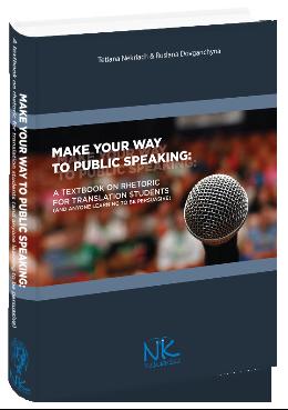 Навчаймося виступати публічно / Make your way to public speaking