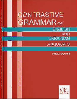 Контрастивна граматика англійської та української мов. Вид.3
