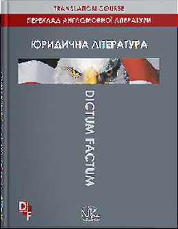 Переклад англомовної юридичної літератури. Вид. 4-те.