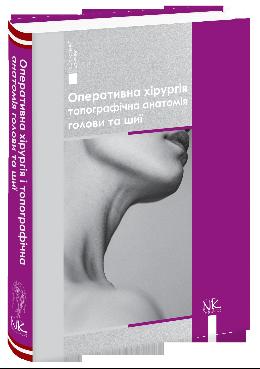 Оперативна хірургія і топографічна анатомія голови та шиї. ДЛЯ СТОМАТОЛОГІВ.