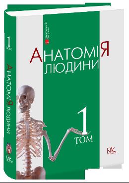 Анатомія людини. Том 1. вид. 5-те.