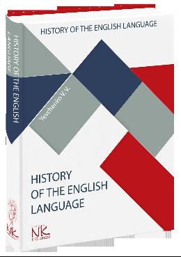 Історія англійської мови.
