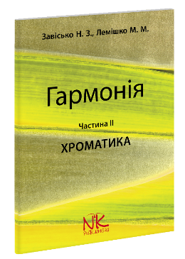 Гармонія. Ч. 2. Хроматика.