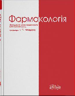 Фармакологія. Вид. 4-те
