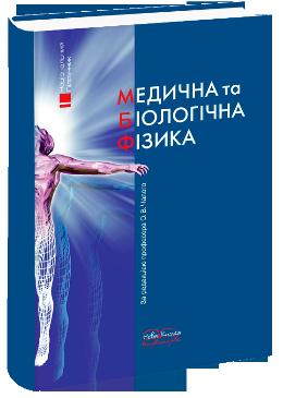 Медична та біологічна фізика. Вид.2