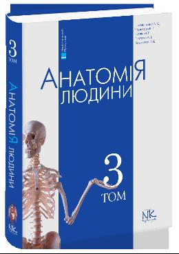 Анатомія людини Т.3. Вид. 4-є