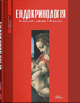 Ендокринологія. Вид. 4-е