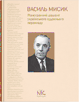 Василь Мисик. Різногранний діамант українського художнього перекладу.