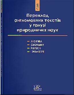 Переклад англомовних текстів у галузі природничих наук: алгебра, геометрія, фізика, хімія.