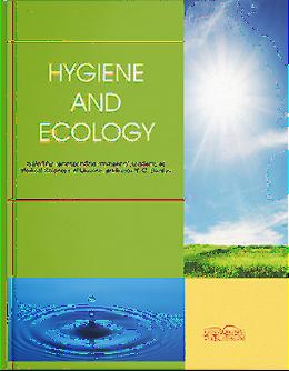 Hygiene and Ecology=Гігієна і екологія. — Вид.2