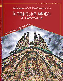 Іспанська мова для початківців. Вид. 4-те.