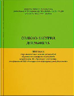 Соціокультурна діяльність : програма нормативної навчальної дисципліни підготовки молодших спеціалістів.