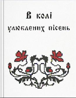 В колі улюблених пісень : тексти українських народних пісень.