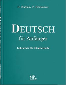 Німецька мова для початківців. — 4-те вид.