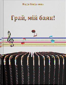Грай, мій баян. П'єси для початківців і читання з листа в класі баяна (акордеона).
