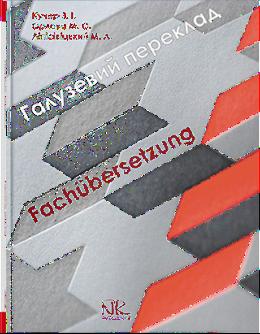 Галузевий переклад : німецька мова.