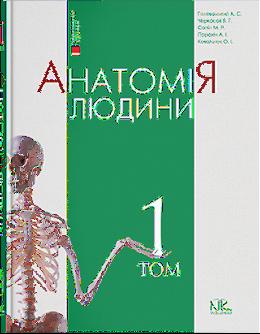 Анатомія людини. Т.1. 7-ме вид.