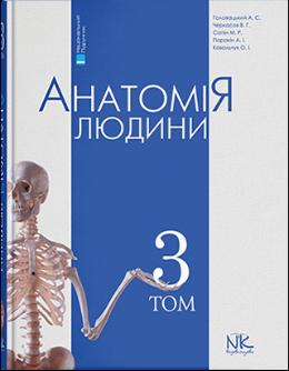 Анатомія людини. Т.3. 5-те вид.