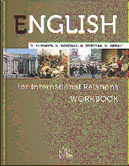 Англійська мова для міжнародних відносин : робочий зошит. — 2-ге вид.