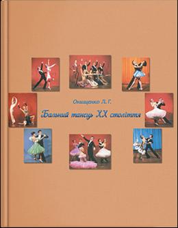 Бальний танець XX століття.