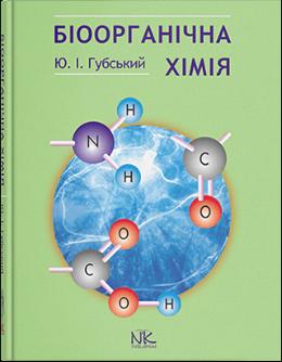 Біоорганічна хімія. — 3-тє вид., стер.