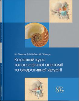 Короткий курс клінічної анатомії та оперативної хірургії.