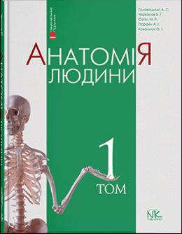 Анатомія людини. Т.1. — 8-ме вид.