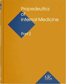 Propedeutics to Internal Medicine. Part 2=Пропедевтика внутрішньої медицини Ч.2. — 4-те вид