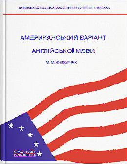 Американський варіант англійської мови