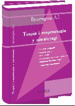 Теорія і теоретизація у лінгвістиці. [укр.]