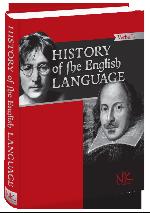 Історія англійської мови. [англ.].