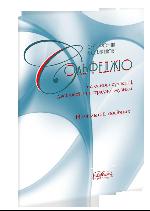 Сольфеджіо на основі сучасної джазової та естрадної музики.