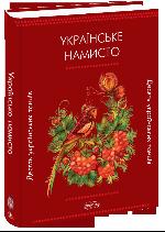 Українське намисто. Десять українських танців (збірка хореографічних творів із музичним додатком).