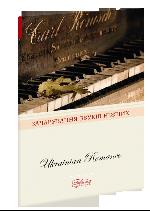 Зачарування звуків ніжних. Українські романси.
