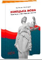Німецька мова. Практикум з перекладу для юристів.
